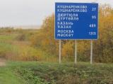 russland-m7-moskau-schild